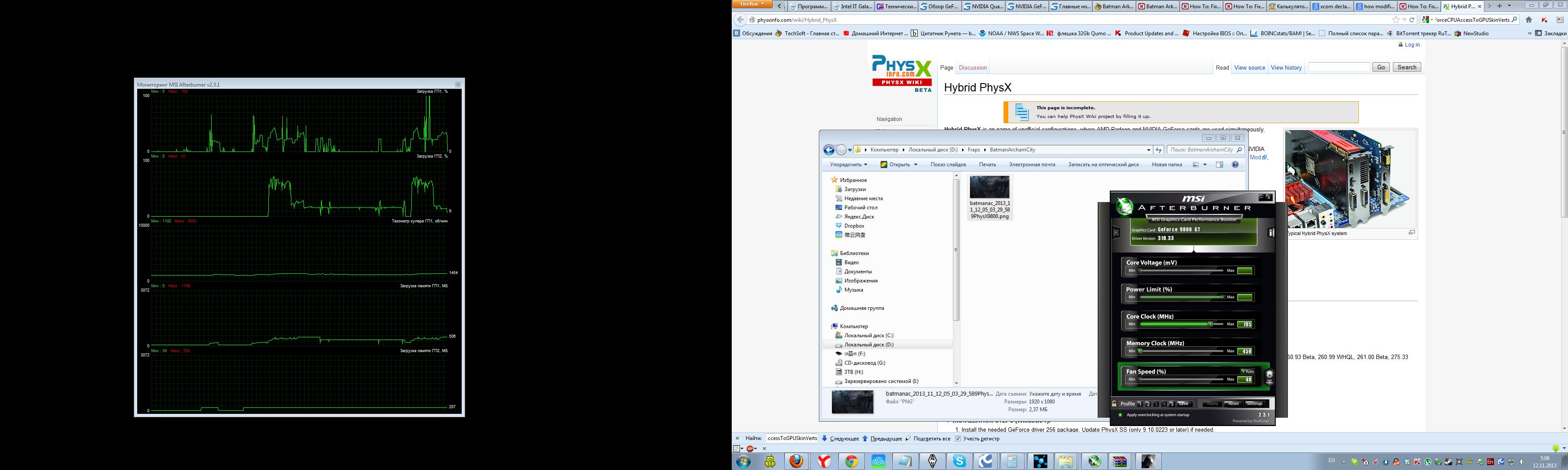 Скачать драйверу physx для windows 10 64 bit